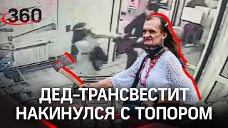 Дед-трансвестит «Кровавая Диана» изрубил топором покупателей Магнита. Видео с камер магазина