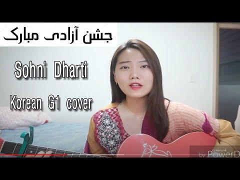 Sohni Dharti - korean G1 cover