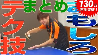 卓球のおもしろテク技を集めてみた。【卓球知恵袋】Table Tennis thumbnail