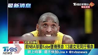 【TVBS新聞精華】前NBA球星柯比布萊恩墜機身亡 享年41歲