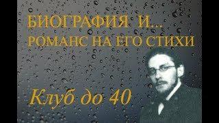 Поэт Владимир Шилейко 1891-1930