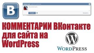 Комментарии ВКонтакте на сайт WordPress(, 2015-06-14T13:19:36.000Z)