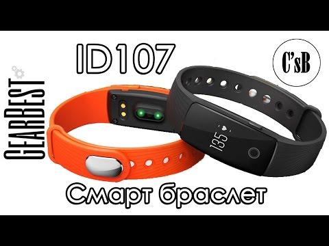 Смарт браслет ID107 - Лучше чем Xiaomi 1S !!! (с GearBest)