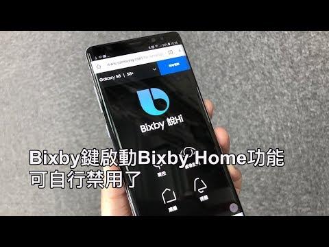 三星為S8/Note 8釋出軟體更新 可禁用Bixby實體鍵