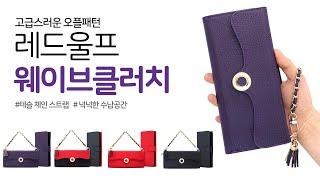 웨이브클러치 지폐 펼침 전기종 사용 가능 지갑형 핸드폰…