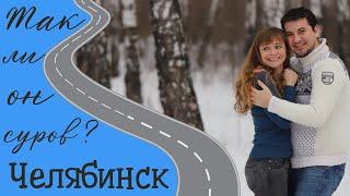 Челябинск. Петербуржцы в поисках снега. Что не показали Орёл и решка?