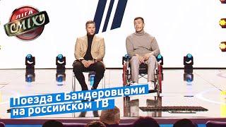 Инстаграм Вайны и Бандеровцы - Пошло Поехало | Лига Смеха 2019 Зимний Кубок