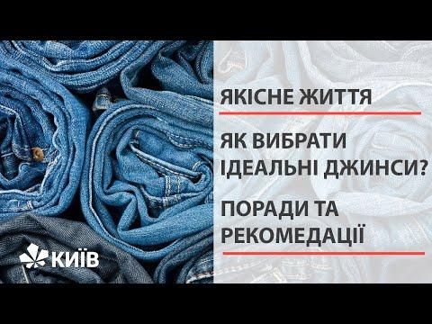 Як вибрати джинси: визначаємо фасон і розмір
