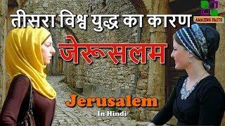 जेरूसलम एक रहस्यमय शहर // Jerusalem awesome facts in hindi