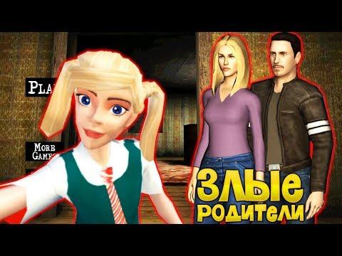 НЕПОСЛУШНАЯ девочка Злых РОДИТЕЛЕЙ - Hello Virtual Mom 3D