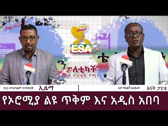Ethiopia - ESAT ፖለቲካችን - የኦሮሚያ ልዩ ጥቅም እና አዲስ አበባ | Tue 25 May 2021