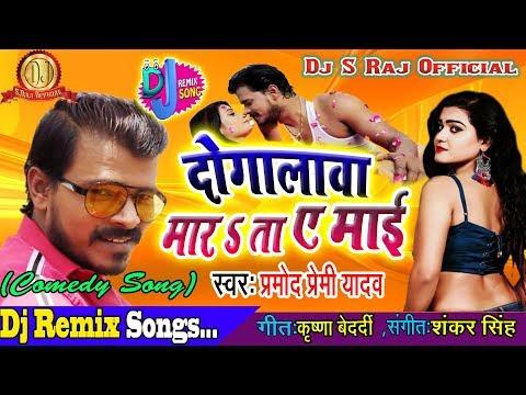 Agawe Dela Nihurai Dogalawa Marata A Mai(Parmod Premi Yadav)Dj S Raj(Nonhar)