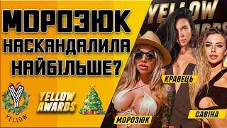 Ірина Морозюк проти Кравець та Савіної хто був найскандальнішою дівчиною року Yellow Awards 2020