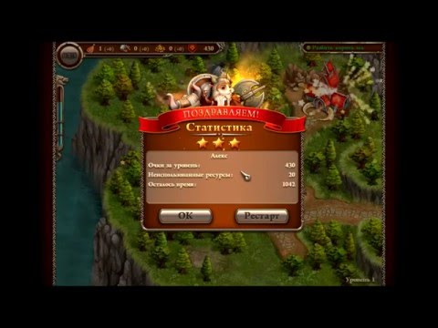 Сказания севера 1 (уровень 1) 3 Звезды NORTHERN TALE 1 (level 1) 3 stars Walkthrough gameplay
