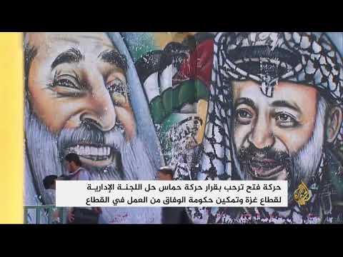 فتح ترحب بقرار حماس حل اللجنة الإدارية لقطاع غزة