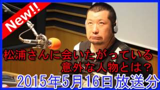 TENGA茶屋2015年5月16日放送分より TENGA茶屋で大人気の松浦さんに意外...