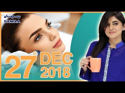 Cosmetics Treatment Kia Hai? | Subh Saverey Samaa Kay Saath | Sanam Baloch | SAMAA TV | Dec 27,2018