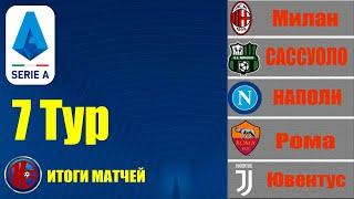 Футбол Серия А Чемпионат Италии 7 ТУР РЕЗУЛЬТАТЫ МАТЧЕЙ расписание 8 тура ТАБЛИЦА ЧЕМПИОНАТА