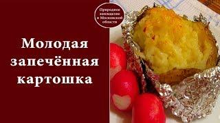 Молодая запечённая картошка/Здоровое питание.