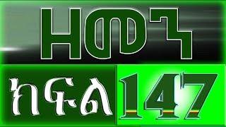Zemen – Part 147 (Ethiopian Drama)