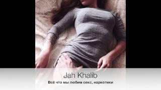 Jah Khalib - Всё что мы любим секс, наркотики