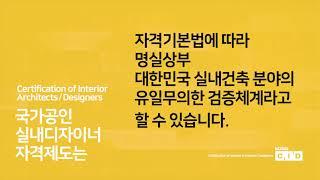 한국실내건축가협회 실내디자이너 자격시험 안내