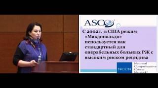 видео химиотерапия при раке желудка