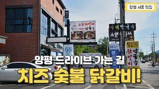 양평 서종 맛집 드라이브 코스엔 칠오닭갈비!