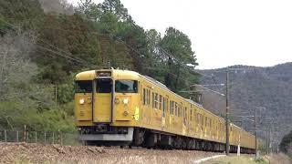 1311M 吉備之国くまなく旅し隊ラッピング列車(2016-03-19)