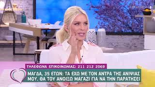 Μάγδα: Θα ανοίξω μαγαζί στον άντρα της ανιψιάς μου για να την παρατήσει - Ευτυχείτε! | OPEN TV