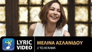 Μελίνα Ασλανίδου - Το Άγαλμα | Melina Aslanidou - To Agalma (Official Lyric Video HQ)