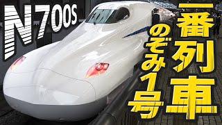 【デビュ-おめでとう】東海道新幹線N700S系 一番列車のぞみ1号&二番列車のぞみ3号