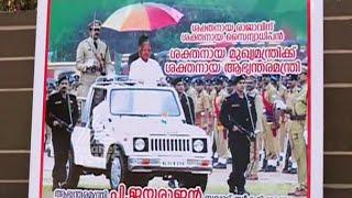 Flex of P Jayarajan as Home Minister of Kerala in Kannur Ambadi Mukku