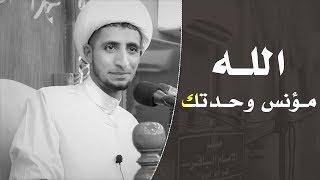 الغاية الحقيقية  | الشيخ علي المياحي
