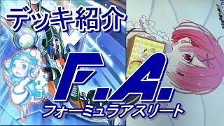 【遊戯王】F.A.デッキ紹介~カッ飛べ!おれのフォーミュラアスリートデッキ!~