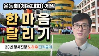 [운동회] 한마음달리기 게임 [종목] - 문화레크레이션…