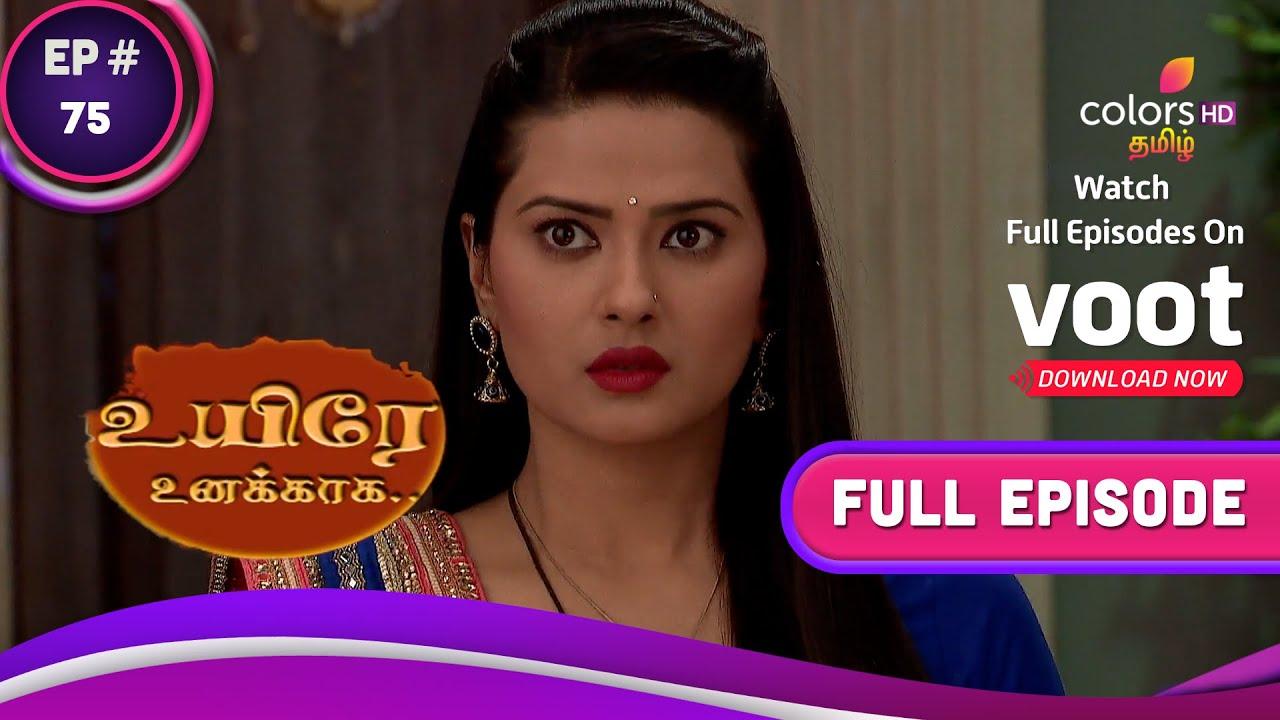 Download Uyire Unakkaaha   உயிரே உனக்காக   Ep. 75   Rishi's Last Attempt