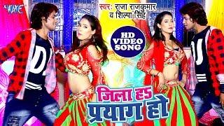 जिला हS प्रयाग हो - Raja Rajkumar का नया सबसे हिट गाना 2019 - Jila Ha Pryag Ho - Bhojpuri Song