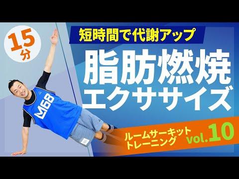 脂肪燃焼エクササイズ/ルームサーキットトレーニングVOl.10/北川健太