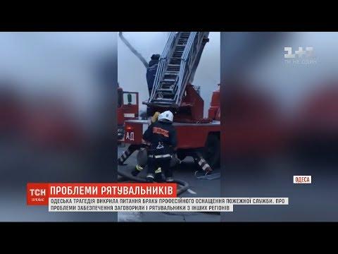 Одеська трагедія викрила