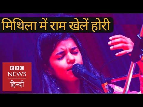 Holi Songs : Maithili Thakur Sings Mithila Mein Ram Khele Hori (BBC Hindi)