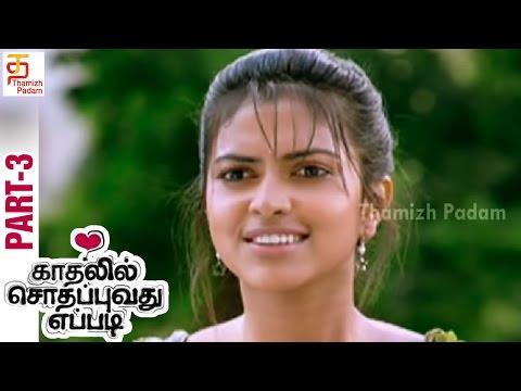Kadhalil Sodhappuvadhu Yeppadi Tamil Movie HD | Part 3 | Siddharth | Amala Paul | Thamizh Padam