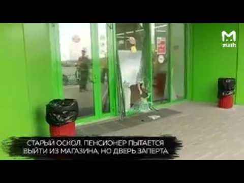 Пенсионер из Старого Оскола тележкой разбил дверь магазина «Пятерочка»