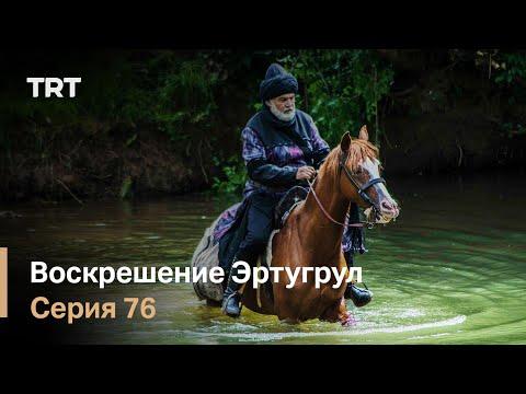 Воскрешение Эртугрул Сезон 1 Серия 76
