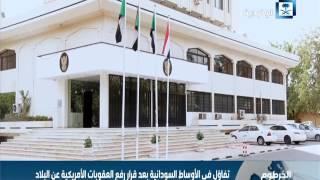 تفاؤل في الأوساط السودانية بعد قرار رفع العقوبات الأمريكية عن البلاد