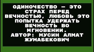 Афоризмы Мусин Алмат Жумабекович часть 123