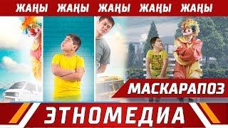 МАСКАРАПОЗ   Жаны Кино - 2018   Режиссер - Замир Жашасын уулу