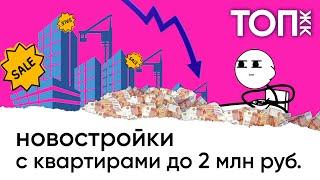 Топ ЖК с квартирами до 2 миллионов рублей от Новостроева. Инфраструктура и нормальные застройщики