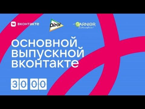 Основной выпускной ВКонтакте 2021