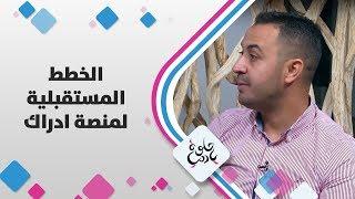 ايهاب ابو ديه - الخطط المستقبلية لمنصة ادراك